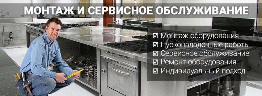 Монтаж и сервисное обслуживание кухонного оборудования