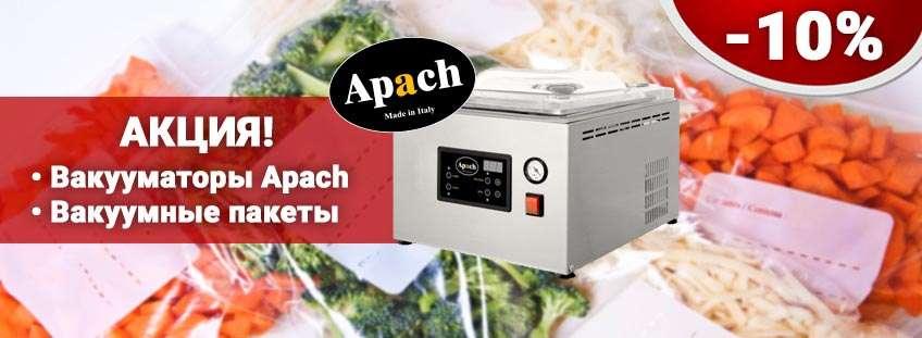 Акция на вакууматоры Apach и пакеты