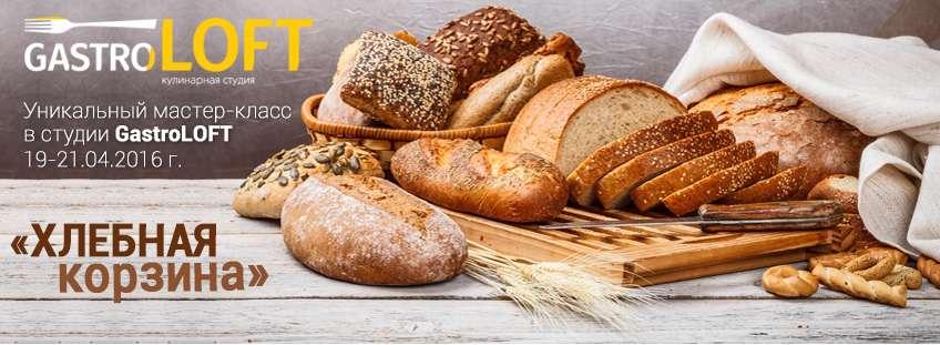 Мастер-класс Хлебная корзина в Gastroloft