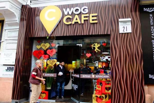 WOG Cafe фасад заведения