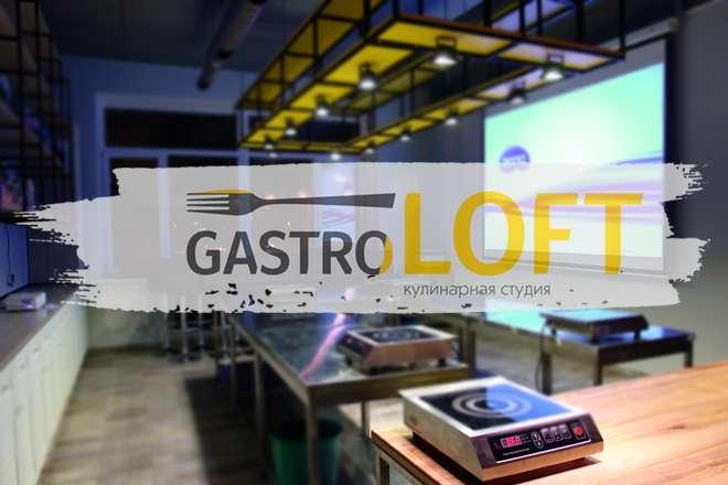 GastroLoft