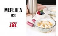 """Готовим пышную выпечку """"Меренга"""" с помощью сифона iSi Gourmet Whip"""