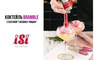 "Готовим коктейль ""Bramble"" с эспумой с помощью сифона iSi Gourmet Whip"