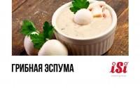 Готовим грибную эспуму с помощью сифона iSi Gourmet Whip