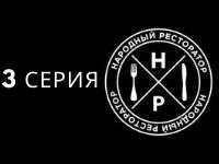 """Третья серия 2-го сезона проекта """"Народный Ресторатор"""""""