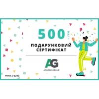 Купить Электронный подарочный сертификат на 500 грн