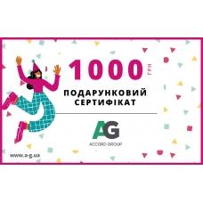 Электронный подарочный сертификат на 1000 грн