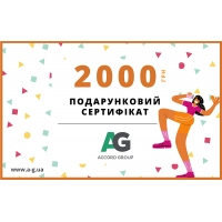 Купить Электронный подарочный сертификат на 2000 грн