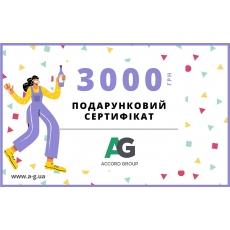 Купить Электронный подарочный сертификат на 3000 грн