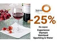 Акция на Stolzle: -25% на серии Experience, Olympic, Weinland, Sparkling & Water