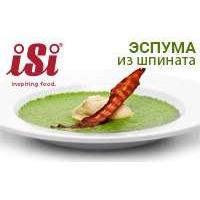 Эспума из шпината с помощью кулинарного сифона