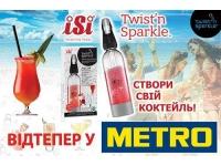 Презентация iSi Twist'n Sparkle в METRO Cash&Carry
