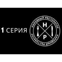 """Первая серия 2-го сезона проекта """"Народный Ресторатор"""""""