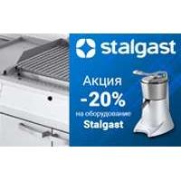 Весенняя акция: -20% на оборудование Stalgast