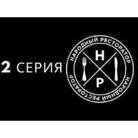 """Вторая серия 2-го сезона проекта """"Народный Ресторатор"""""""