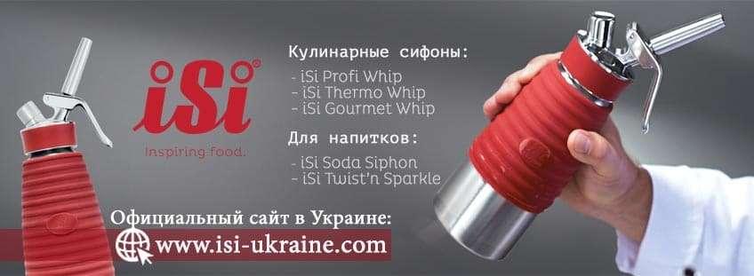 Официальный сайт iSi в Украине