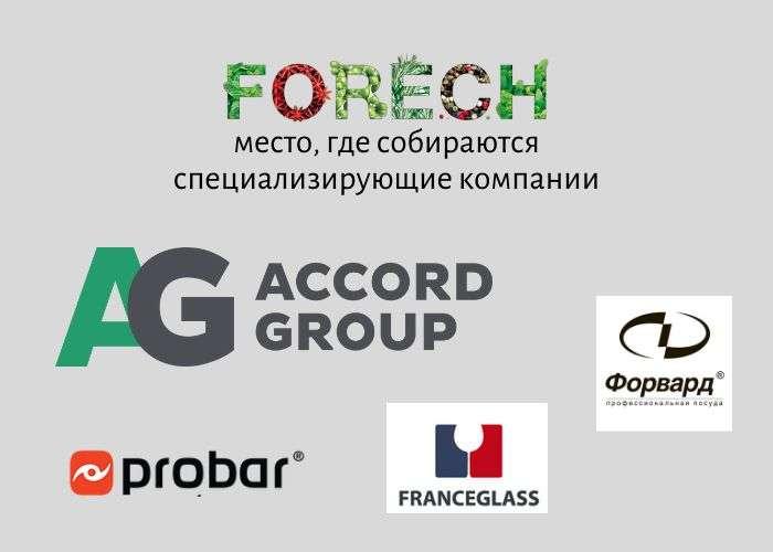 Аккорд Групп - один из лидеров рынка HoReCa и фарфоровой посуды в частности