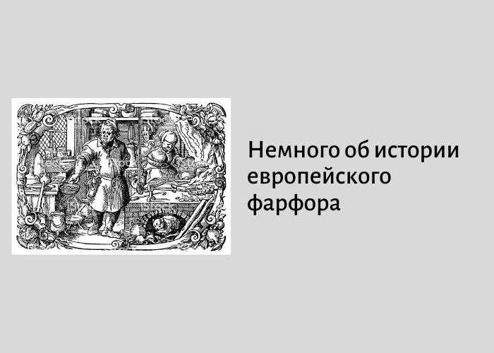 какая была история фарфора в Европе