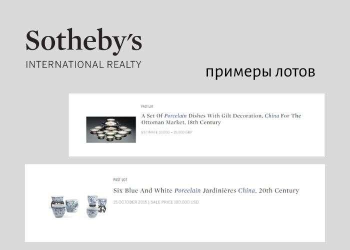 аукцион антиквариата sotheby's