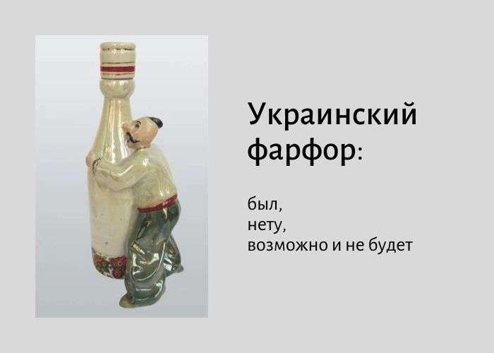 купить украинский фарфор