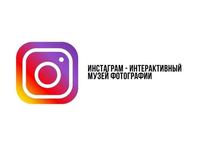 музей инстаграм фото