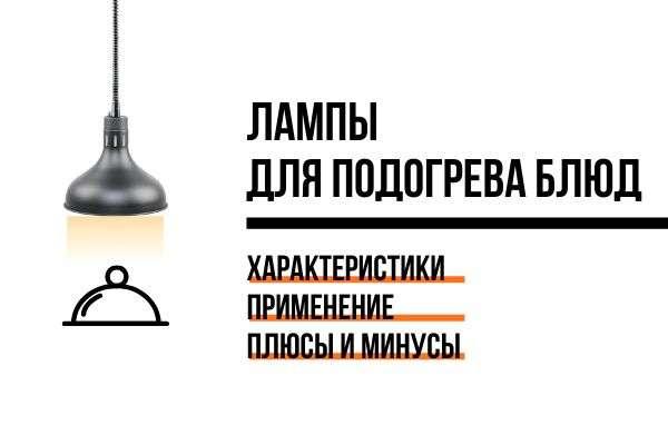 купить лампы для подогрева еды Украина