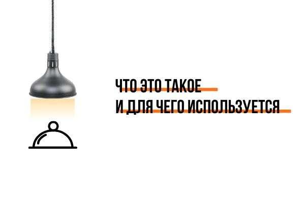 для чего лампы для обогрева блюд