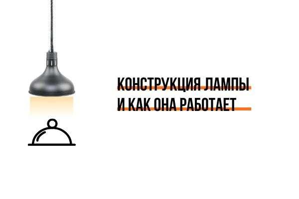какая конструкция лампы и как она работает