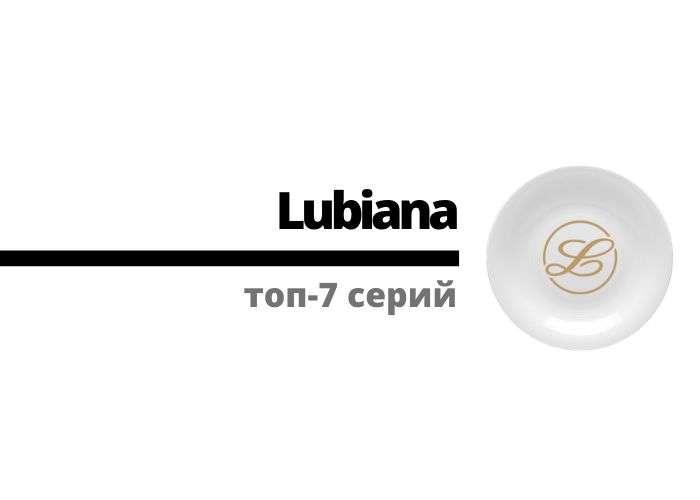 фарфор Lubiana