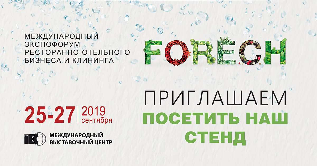 Accord Group на FoReCH 2019