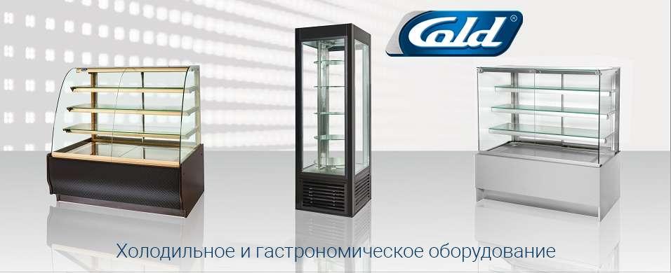 Cold — холодильное оборудование
