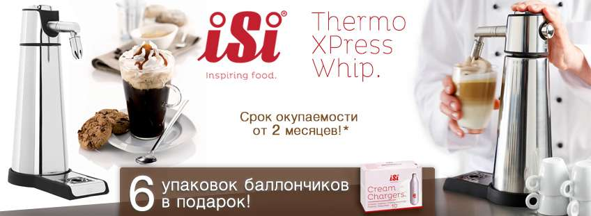 iSi Thermo XPress акция!