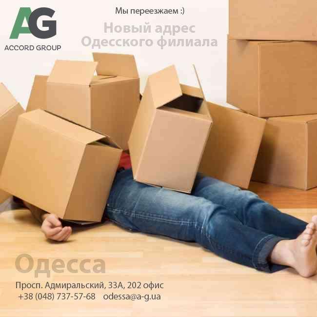 Новый адрес одесского филиала Accord Group
